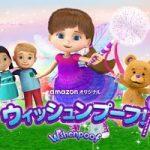 子どもにテレビを見せるなら海外の子供番組ウィッシュンプーフが良いと思った話