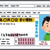 高松市運転免許証センター 運転免許の更新 攻略法
