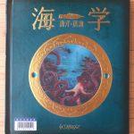 少年の冒険心を鷲掴みの大型本「海学」